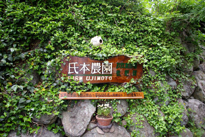 iwaijima 354kanban.jpg